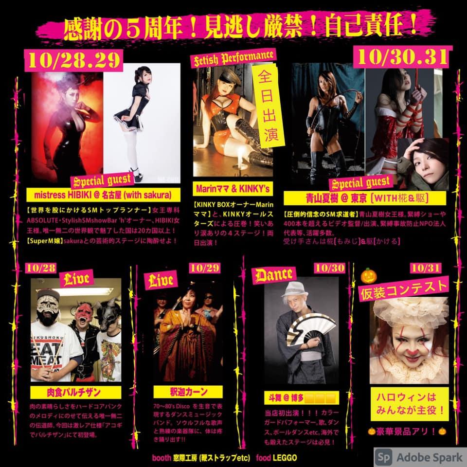 KINKYBOX5周年partyのお知らせ