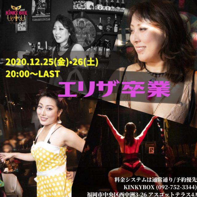 12月25日(金)26日(土)エリザ卒業party