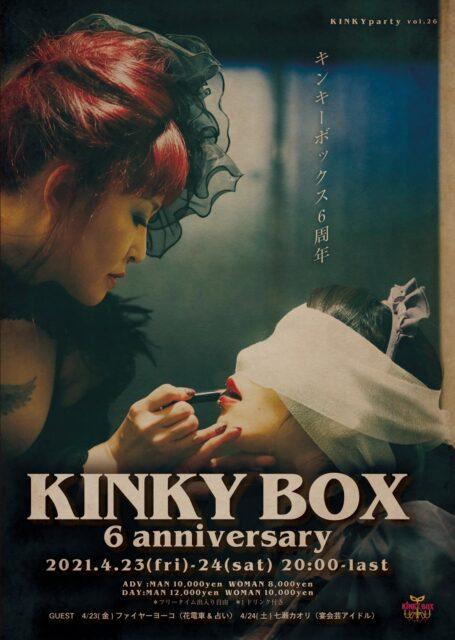4月23日(金)24日(土)KINKY BOX6周年