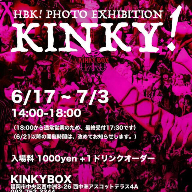6月17日(木)~7月3日(土)HBK! PHOTO EXHIBITION KINKY!