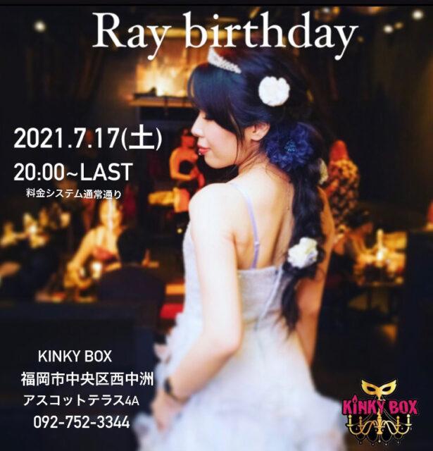 7月17日(土)Ray Birthday