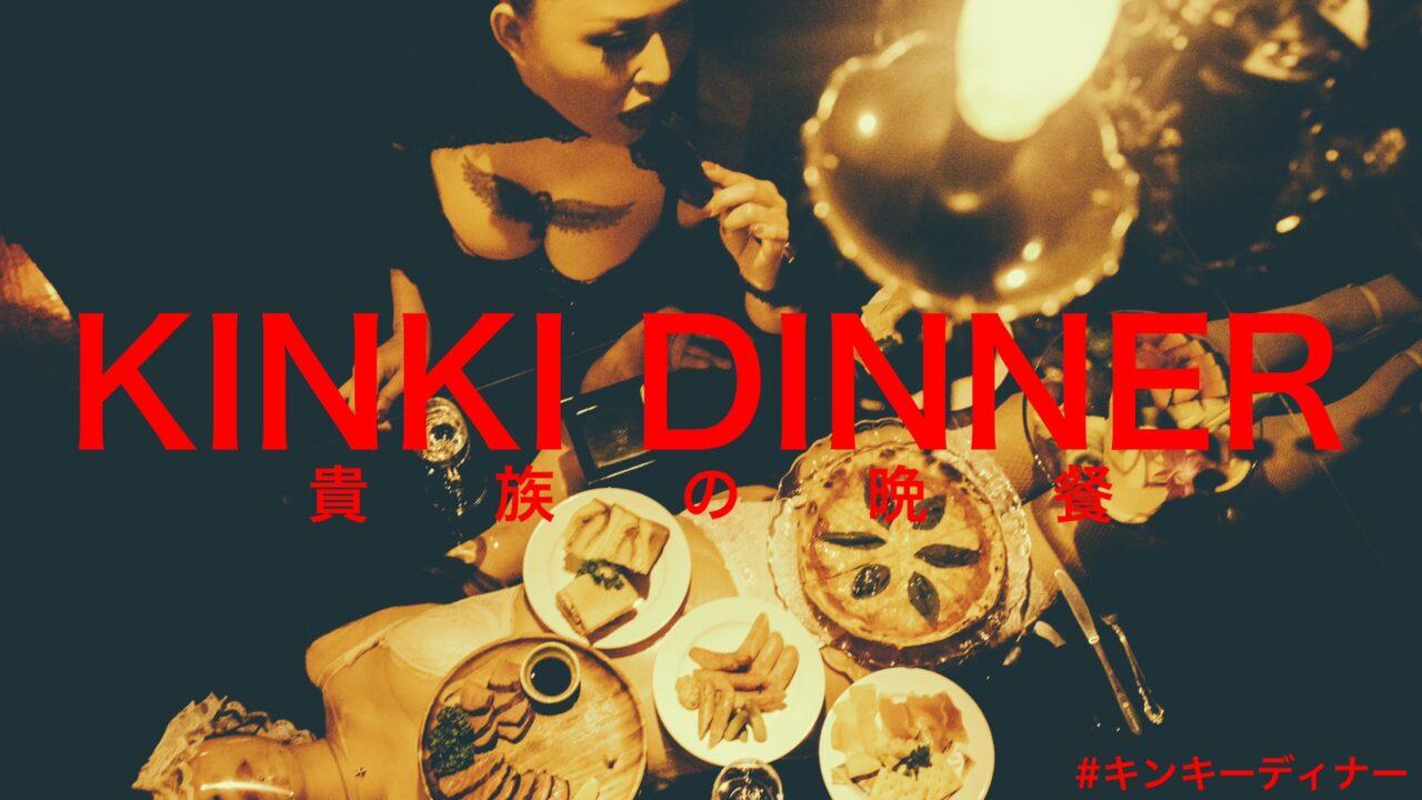 貴族の晩餐