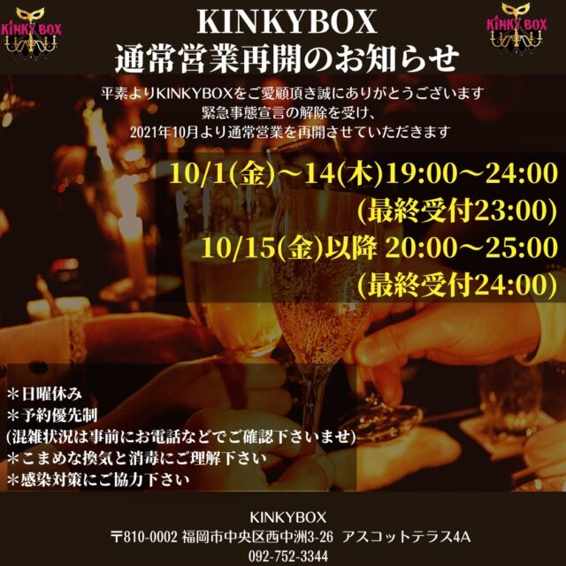 KINKYBOX通常営業再開します。