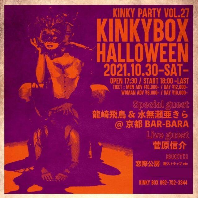 10月30日(土) KINKY  HALLOWEEN 2021